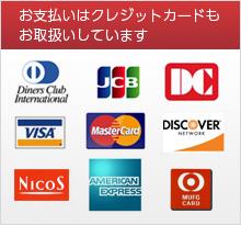 お支払いはクレジットカードもお取り扱いしています