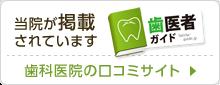 口コミサイト|角元歯科医院