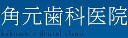角元歯科医院 kakumoto dental clinic