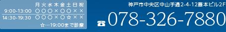 TEL078-326-7880 営業時間 9:00~13:00 14:30~19:30 土曜は19:00まで 定休日 木・日・祝日 神戸市中央区中山手通2-4-12藤本ビル2F